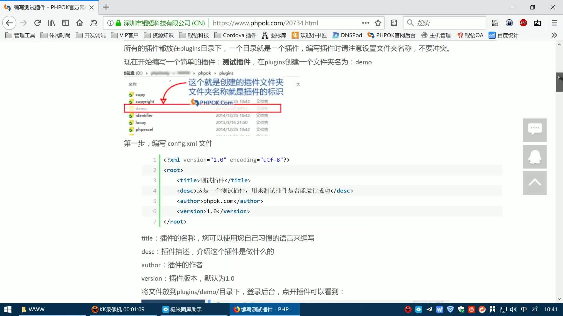插件开发初级教程