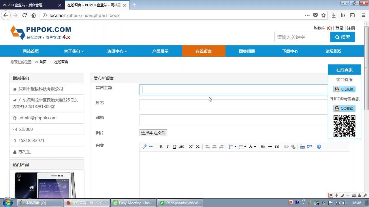 熟悉PHPOK-4.9版-会员及登录