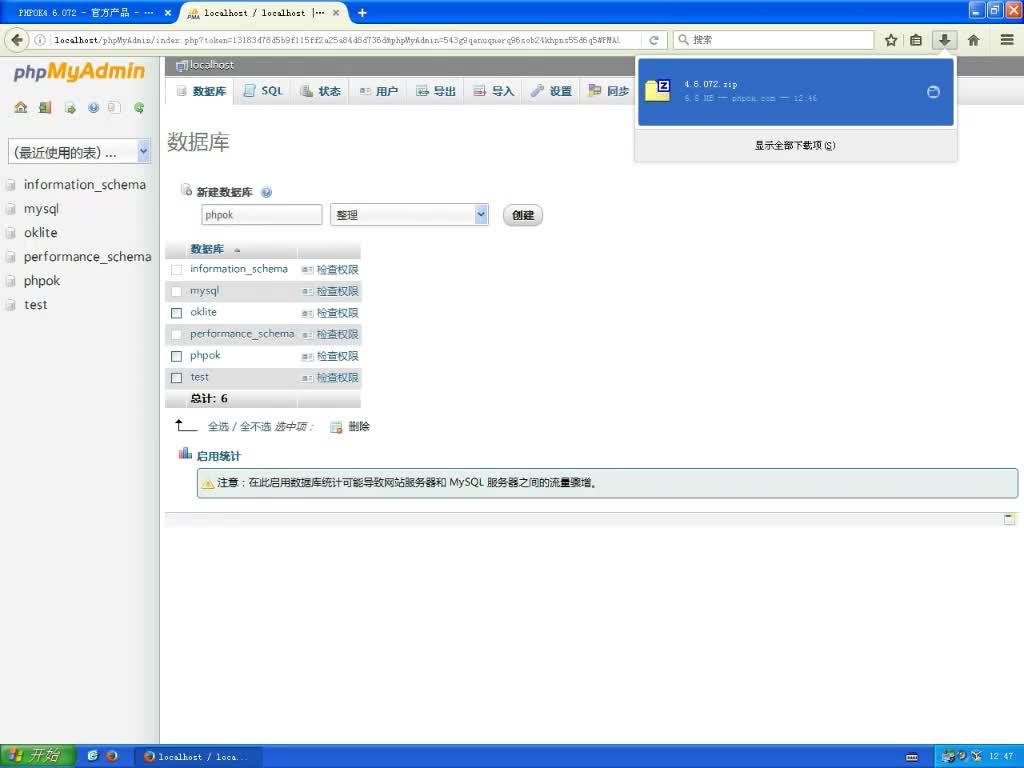 PHPOK模板套站教程